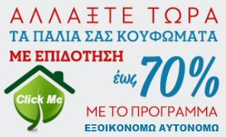 https://exoikonomisi-b.ypen.gr/