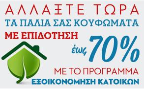 ΕΞΟΙΚΟΝΟΜΙΣΗ ΚΑΤ'ΟΙΚΟΝ